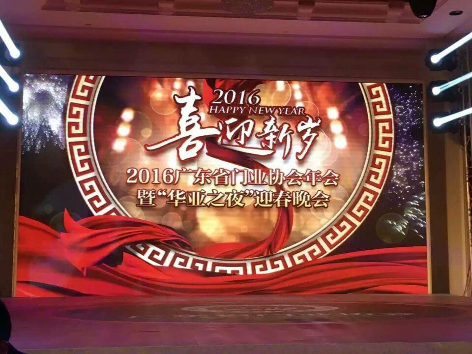 铝合金门窗网聚焦广东省门业协会年会,圣堡罗现场斩获两奖