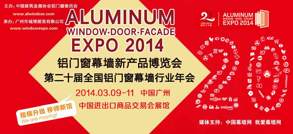 第二十届全国铝门窗幕墙行业年会开幕典礼