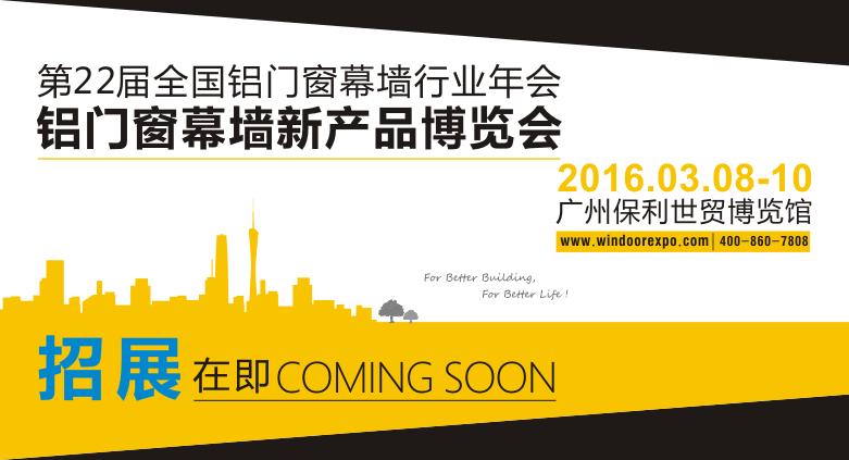 2016广州门窗展-铝门窗幕墙新产品博览会形象片