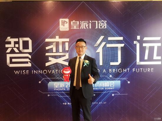 皇派门窗朱福庆:升级品牌终端 为消费者提供美好人居解决方案