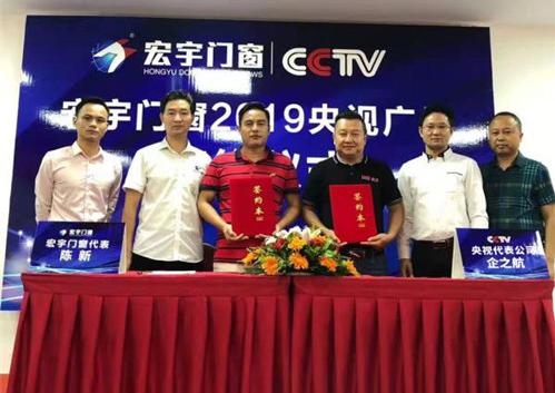 宏宇门窗成功签约CCTV
