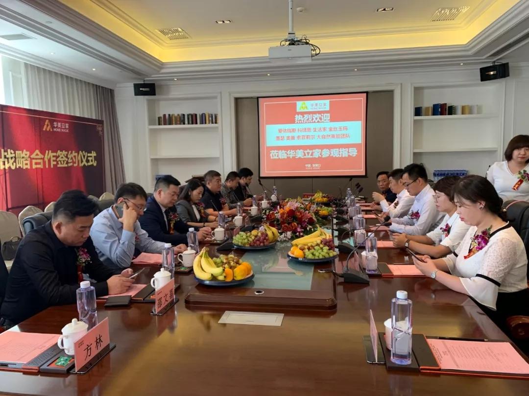科饶恩系统门窗与华美立家签订战略合作协议