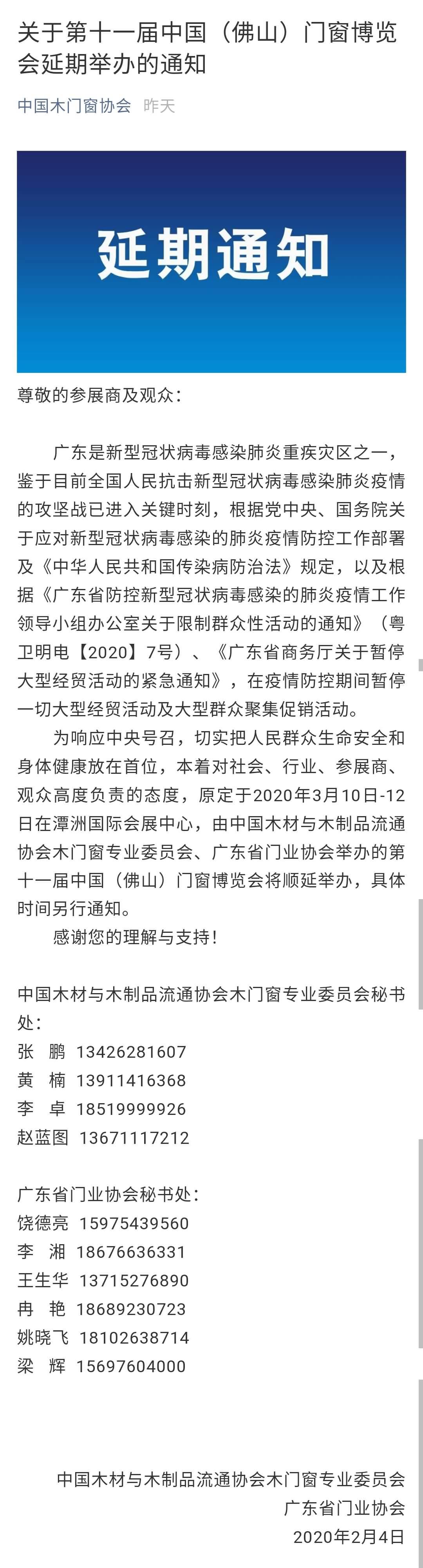 中国(佛山)门窗博览会