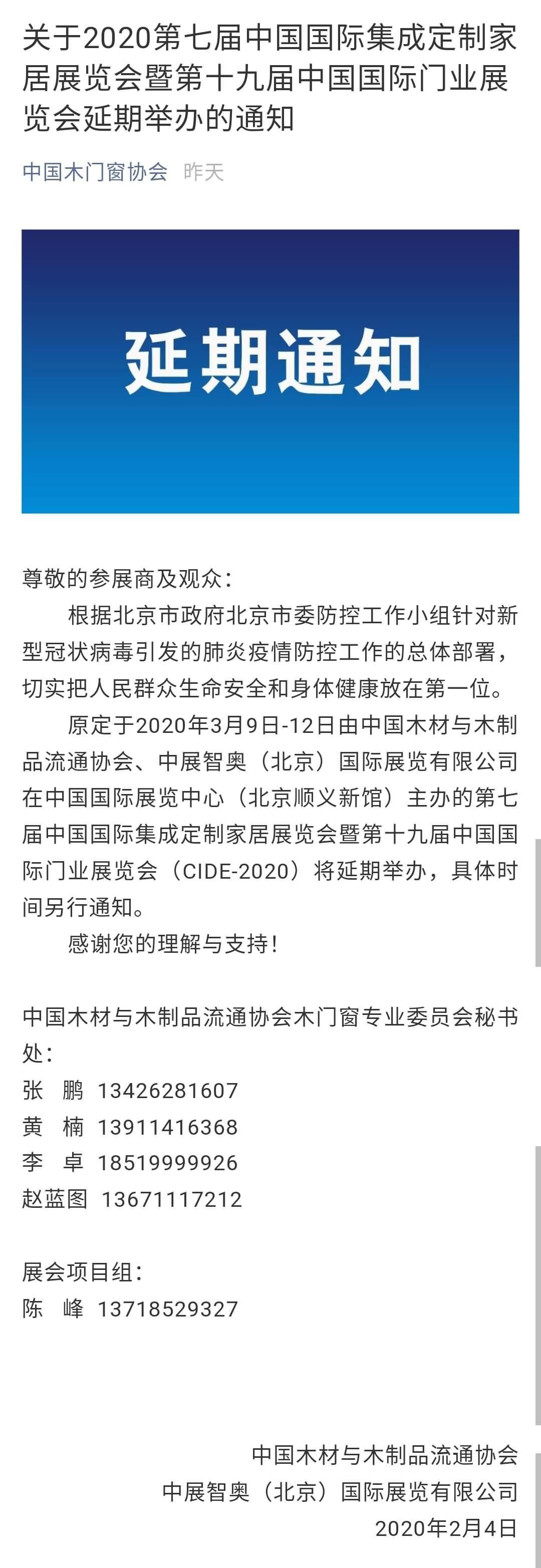中国国际门业展览会