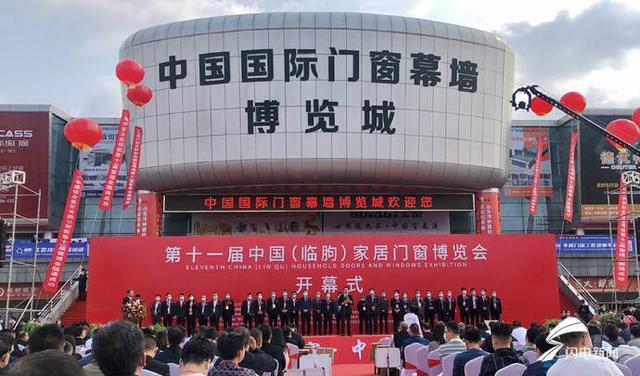 第十一届中国(临朐)家居门窗博览会开幕