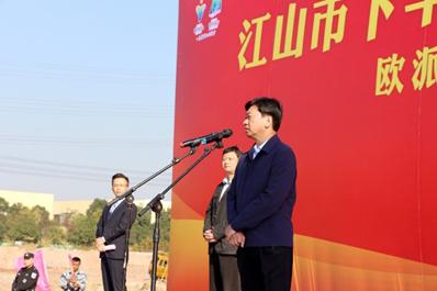 """江山市委书记宣布""""江山下半年重点项目集中开工"""""""