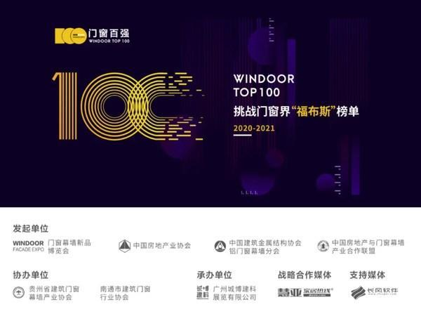 WINDOOR铝门窗幕墙新产品博览会