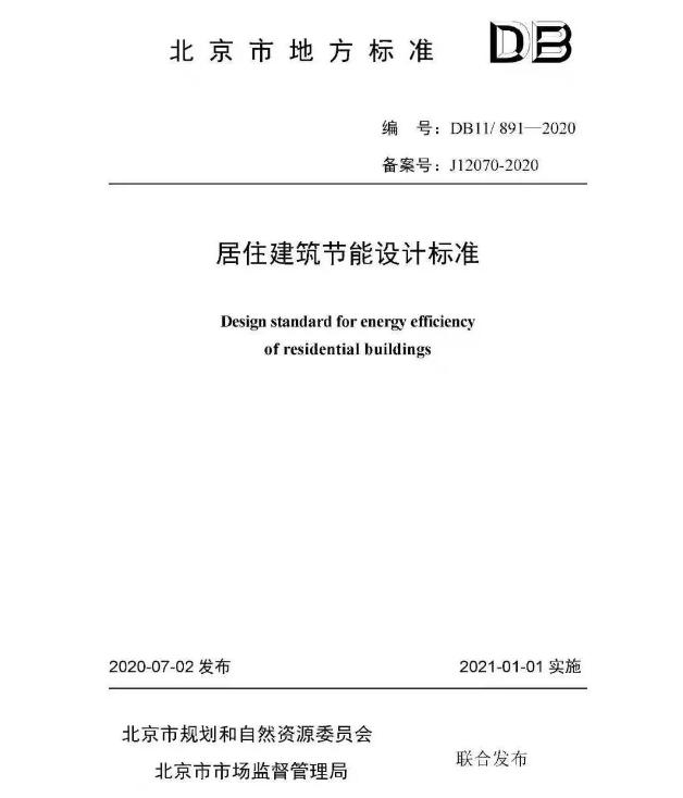 北京市地方标准《居住建筑节能设计标准》