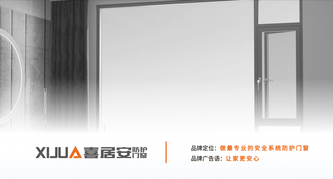 门窗品牌4